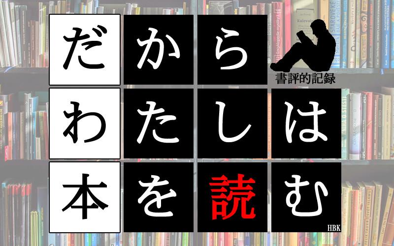 【009】むらさきのスカートの女 今村夏子