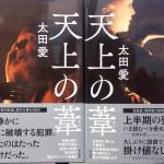 勝手にキャスティングシリーズ「太田愛」